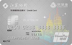 江苏银行环球港联名信用卡