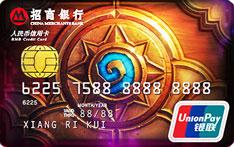 招商银行炉石传说联名信用卡