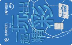 华夏银行PP视频联名信用卡
