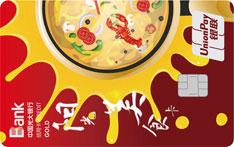 光大银行阳光美食信用卡(金卡)