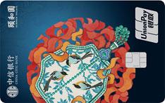 中信银行颐和园主题信用卡(颐和六景系列-玉扇点翠)