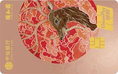 中信银行颐和园主题信用卡(颐和六景系列-轩辕战鹿)