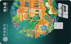 中信银行颐和园主题信用卡(颐和六景系列-夏日石舫)