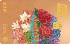 中信银行颐和园主题信用卡(颐和六景系列-金桥百花)