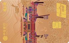 中信银行颐和园主题信用卡(颐和建筑系列-牌坊)