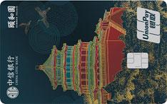 中信银行颐和园主题信用卡(颐和建筑系列-佛香阁)