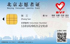 邮政储蓄银行北京志愿者信用卡(金卡)