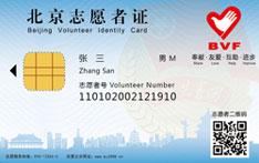 邮政储蓄银行北京志愿者信用卡(普卡)