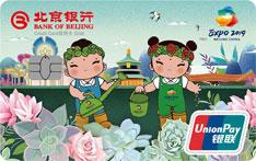 北京银行世园会主题信用卡
