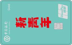 中国银行赞卡(新青年版)