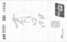 浦发银行小米有品联名信用卡