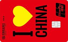 民生银行爱中国赞中国主题信用卡(红色)