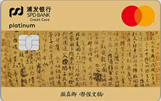 浦发银行名家书法主题信用卡(颜真卿-祭侄文稿)