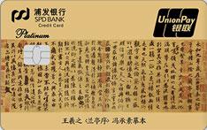浦发银行名家书法主题信用卡(王羲之-兰亭序)