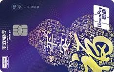 平安银行平安福信用卡