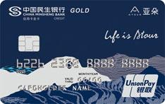 民生银行亚朵联名信用卡(银联版-金卡)