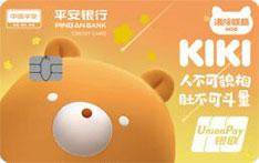 平安银行由你信用卡消除联萌系列(KIKI版)