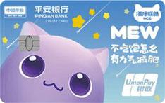 平安银行由你信用卡消除联萌系列(MEW版)