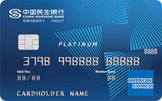 民生银行美国运通畅游信用卡