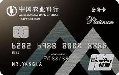 农业银行白金公务卡