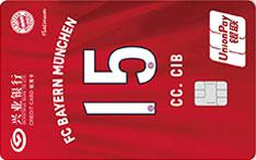 兴业银行拜仁慕尼黑主题信用卡(传奇定制版-精英版白金卡)