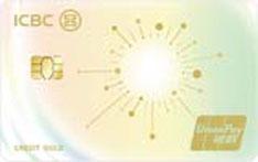 工商银行光芒女性主题信用卡(标准版-金卡·照亮)