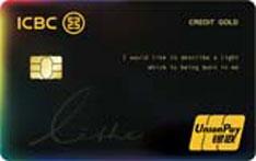 工商银行光芒女性主题信用卡(标准版-金卡·发现)