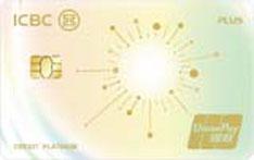 工商银行光芒女性主题信用卡(Plus版-白金卡·照亮)