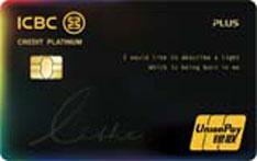 工商银行光芒女性主题信用卡(Plus版-白金卡·发现)