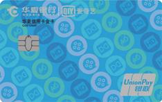华夏银行爱奇艺悦看联名信用卡(男友蓝)