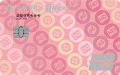 华夏银行爱奇艺悦看联名信用卡(仙女粉)