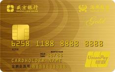 盛京银行海航联名信用卡(金卡)