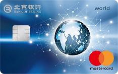 北京银行悦行信用卡