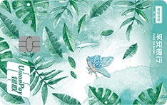 平安银行由你卡花样年华系列(绿色版)