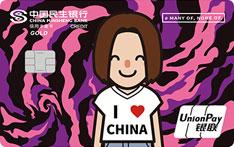 民生银行MONO自画像信用卡(女孩版-银联金卡)