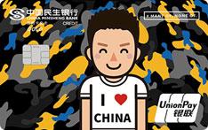 民生银行MONO自画像信用卡(男孩版-银联金卡)