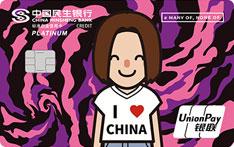 民生银行MONO自画像信用卡(女孩版-银联白金卡)