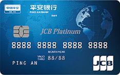 平安银行JCB白金信用卡