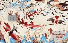 浦发银行敦煌文化主题信用卡-盛世和光《狩猎图》