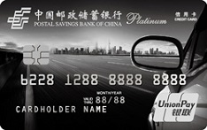邮政储蓄银行车主信用卡(白金卡)