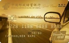 邮政储蓄银行车主信用卡(金卡)