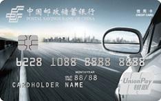 邮政储蓄银行车主信用卡(普卡)