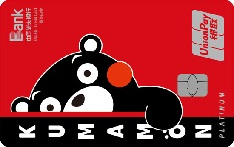 光大银行熊本熊主题信用卡(红黑版)