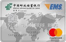 邮政储蓄银行EMS联名信用卡(万事达版-白金卡)