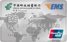 邮政储蓄银行EMS联名信用卡(银联版-白金卡)