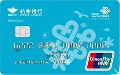 杭州银行联通联名信用卡