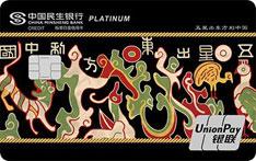 民生银行国宝系列主题信用卡(五星出东方利中国版)