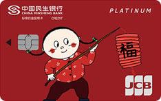 民生银行文怡联名信用卡(福字版-红色)