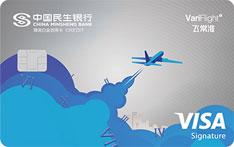 民生银行飞常准联名信用卡(VISA版-精英白金卡)