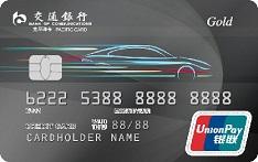 交通银行太平洋ETC信用卡